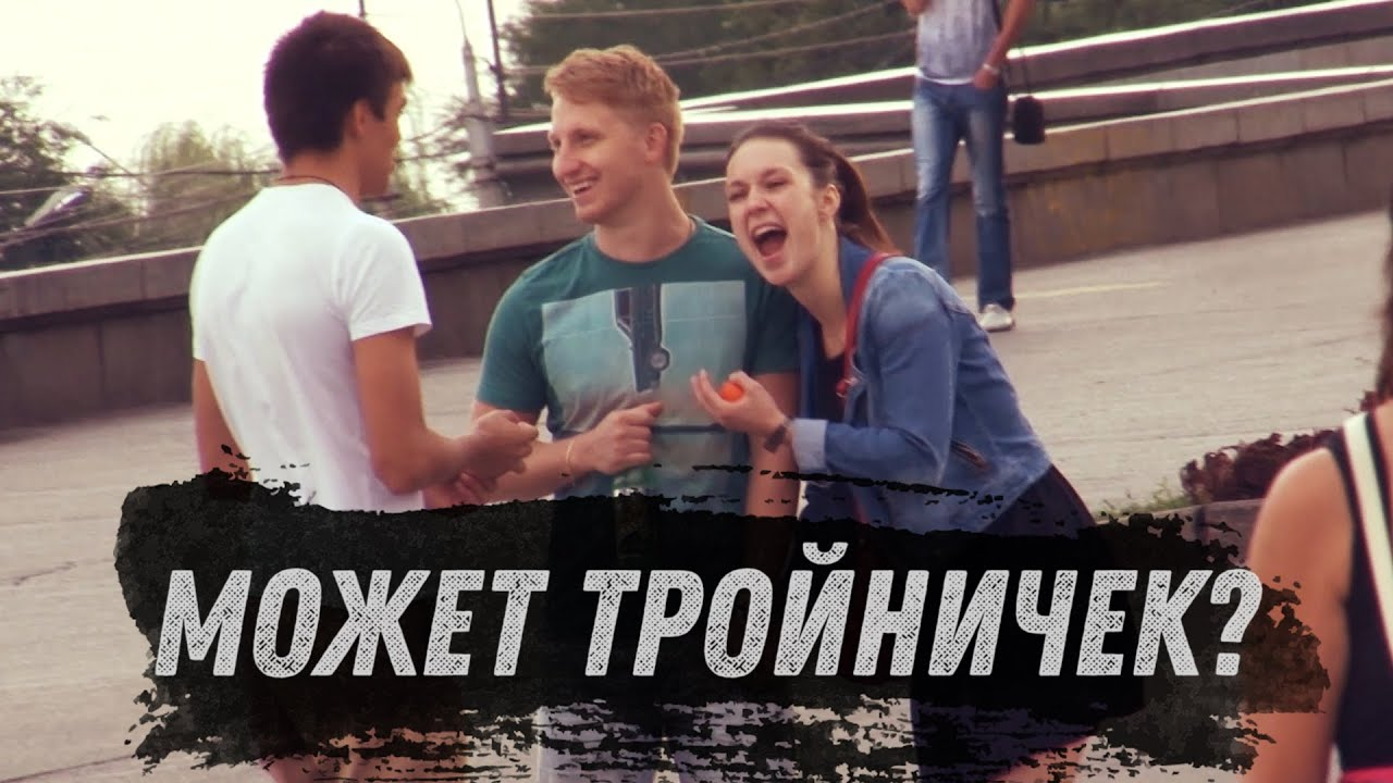 ДАВАЙ ТРОЙНИЧЁК - ПРАНКОТЕРАПИЯ / ПЕРЕЗАЛИВ