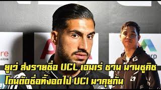 ยูเว่ ส่งรายชื่อ UCL เอมเร่ ชาน มานซูคิช โดนตัดชื่อทิ้งอดไป UCl มาคุยกัน