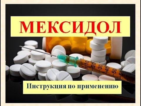 Мексидол (таблетки): Инструкция по применению