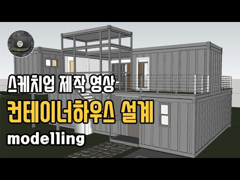 스케치업 3D_컨테이너하우스 모델링 제작 영상 container house 3D modelling work through