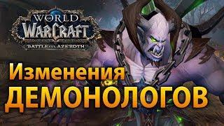 ВОТ ЭТО ДА! Изменения демонологов – Battle for Azeroth Alpha