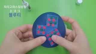 [수학으로 만나는 가죽공예] 피타고라스 티코스터 만들기…