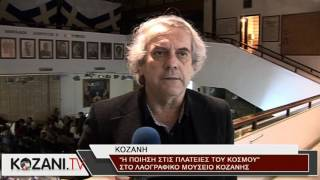 Η Παγκόσμια Ημέρα Ποίησης στην Κοζάνη