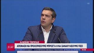 Ειδήσεις Βραδινό Δελτίο   Με αντιμνημονιακό μανδύα ο Τσίπρας   07/06/2019