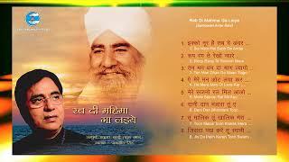 Sampuran Avtar Bani | Jagjeet Singh Ji | Mumbai | Sant Nirankari Mission | Universal Brotherhood