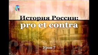 История России. Урок 7. Власть и народ