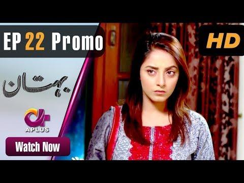 Pakistani Drama | Bohtan - Episode 22 Promo | Aplus Dramas | Sanam Chaudry, Abid Ali, Arslan Faisal
