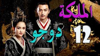 الحلقة 12 من مسلسل الصيني ( الملكة دوجو   Queen Dugu ) مترجمة