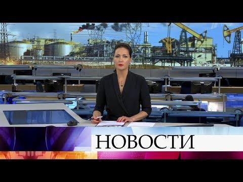 Выпуск новостей в 15:00 от 17.02.2020