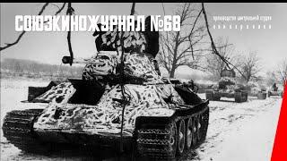 Союзкиножурнал № 68 (1941) документальный фильм