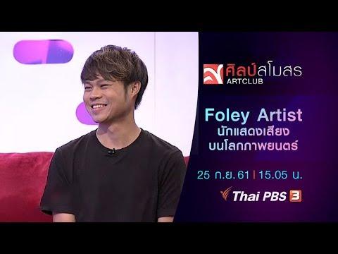 Foley Artist นักแสดงเสียงบนโลกภาพยนตร์ - วันที่ 25 Sep 2018