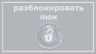 Разблокировать люк стиральной машины(, 2014-09-22T02:47:00.000Z)