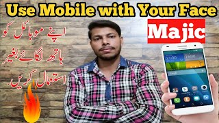 How to use mobile with eyes | use your mobile with face in urdu hindi