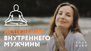 Медитация Реи ки Исцеление Внутреннего Мужчины