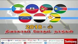 2018-ல் திவாலாகப் போகும் நாடுகள்