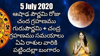05th July 2020 | Lunar Eclipse Timings | Effect on Rashi | Chandra Grahanam |