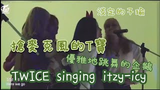 【瘋掉的TWICE】當TWICE唱ITZY ICY? //TWICE singing ICY by ITZY