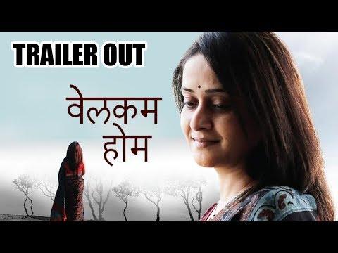 Welcome Home   Official Trailer   Mrinal Kulkarni