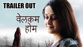 welcome-home-trailer-mrinal-kulkarni-sumeet-raghvan-spruha-joshi-marathi-movie-2019