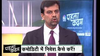 Pehla Kadam | Episode 32 | Commodity Market