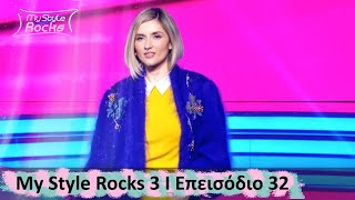 Episode 31 I Season 3 I My Style Rocks