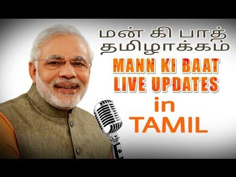Mann Ki Baat in Tamil 27 November 2016,Live PM Narendra Modi speech on All India Radio