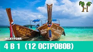 Экскурсия 4 в 1 (12 островов): Джеймс Бонд, Краби, Пхи-Пхи, Ранг Яй(, 2017-02-18T08:50:10.000Z)
