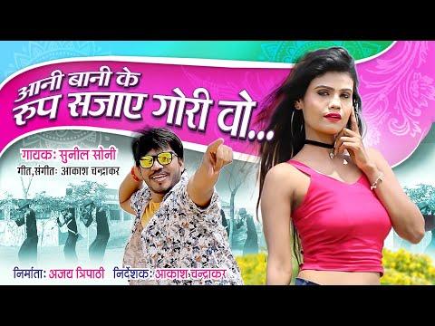 Aani bani roop sajae gori wo | cg song | sunil soni | aakash Chandrakar |