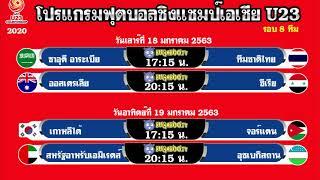 โปรแกรมฟุตบอลชิงแชมป์เอเชีย U23 2020 วันที่ 18-19 มกราคม 2563 รอบ 8 ทีม ทีมชาติไทยพบซาอุ