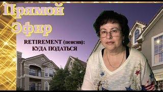 США 5375: Жизнь на пенсии или жизнь на пенсию? Где жить и как жить? - Блог Светланы