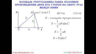 95  Теорема о площади треугольника