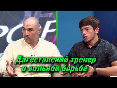 Шамиль Алиев и Арип Абдулаев о Вольной борьбе