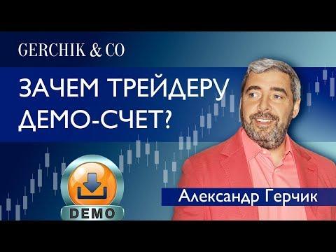 Какая цель ДЕМО-СЧЕТА в трейдинге? Мнение Александра Герчика.