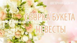 Цветочная База №1 - Обучающее видео, пример сборки букета невесты.