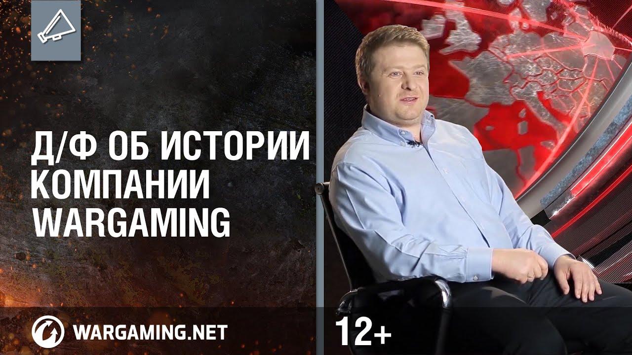 Видео Д/ф об истории компании Wargaming