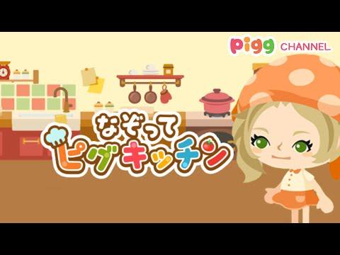 【スマホピグ】なぞってピグキッチンはツムツムみたいなピグゲーム!いろんなステージで遊んでみたよ。わ!かわいい!
