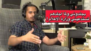 كلاش يصَرح : ينزلوا علي دسات ويوم ارد عليهم يستدعوني وزارة الاعلام ! هذا ظُلم . #كلاش  #راب
