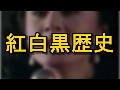 【放送事故】NHK紅白歌合戦のハプニング、不祥事、出禁、事件、これを読めば100倍紅白を楽しめる!