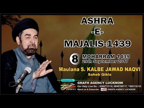 Maulana Kalbe Jawad Naqvi  | 8th Majlis Ashra 1439 2017 | Imambara Ghufraanmaab Lucknow India