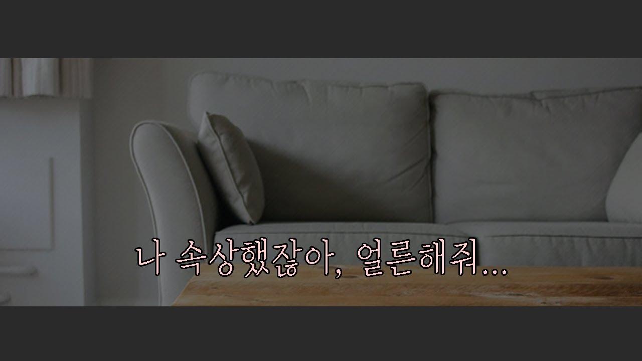 남자 ASMR ─ [ENG,CHN] 나 속상했잖아 얼른해줘... 【ASMR한음】roleplay,남자친구 asmr,asmr korean boyfriend