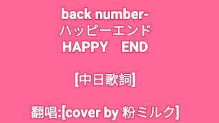 Gambar cover [明天,我要和昨天的妳約會] back number - ハッピーエンド [中日歌詞] COVER:粉ミルク