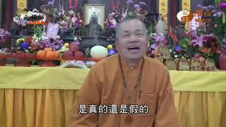 【混元禪師隨緣開示29】  WXTV唯心電視台