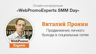 видео SMM продвижение — Пошаговое руководство