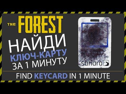 THE FOREST ГДЕ НАЙТИ КЛЮЧ КАРТУ