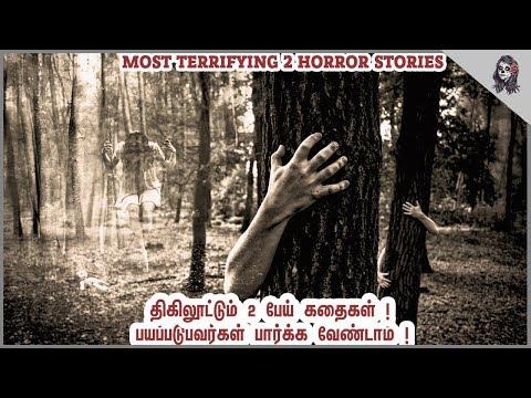 ஒரு நிமிடம் உறையவைக்கும் 2 பேய் கதைகள் ! Ghost Stories