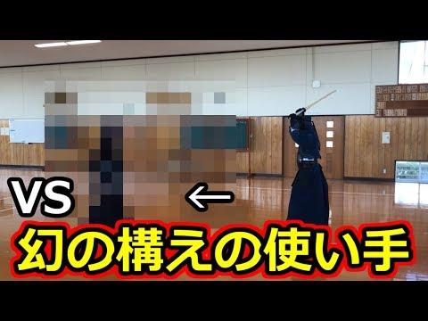 【剣道】みなさん突然ですが、伝説の構え知ってますか?