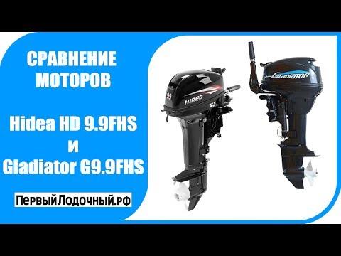 Сравнение лодочных моторов Гладиатор 9.9 и Хидея (Хайди) 9.9 л.с.