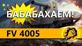FV4005 - БАБАБАХАЕМ C ШОТНИКОМ НА ЛТ