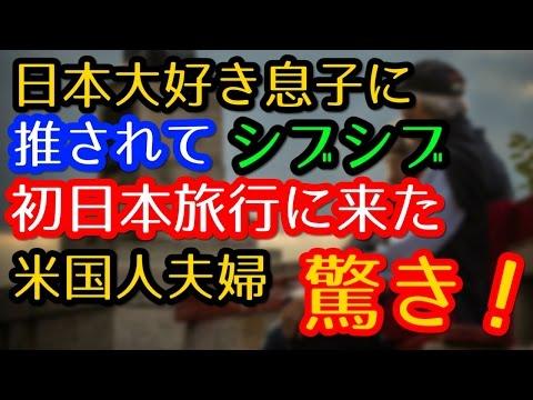 米国人夫婦、日本大好き息子にしつこく推されてシブシブ初来日。欧州旅行との差に驚き!その感想は、、、【外国人の和む話】