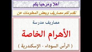 مصاريف مدرسة الأهرام الخاصة ( الرأس السوداء - الإسكندرية ) 2020 - 2021